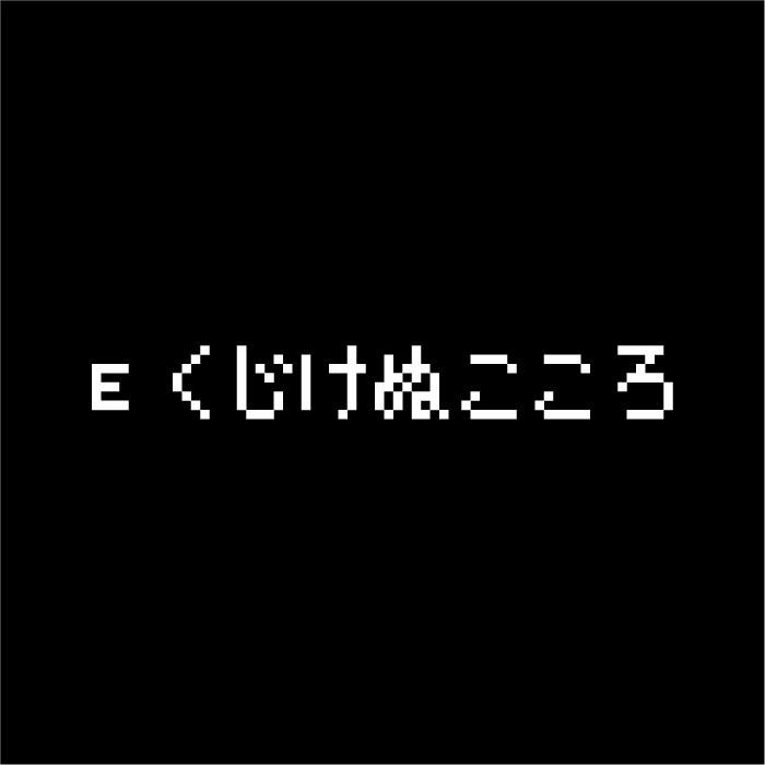use-t-038-kujikenu-bk