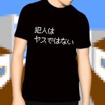 use-t-073-yasu