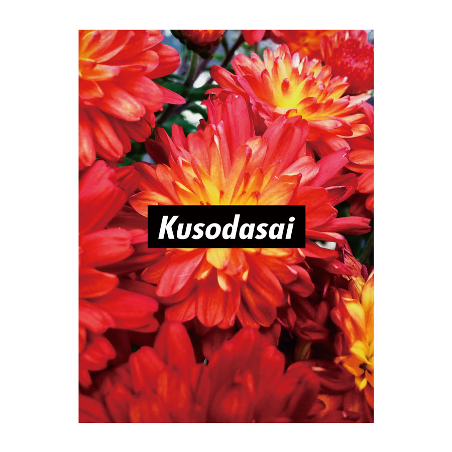 use-t-080-kusodasai-flower