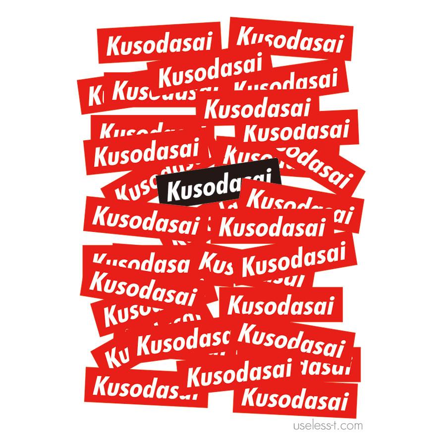 use-t-081-kusodasai-sticker