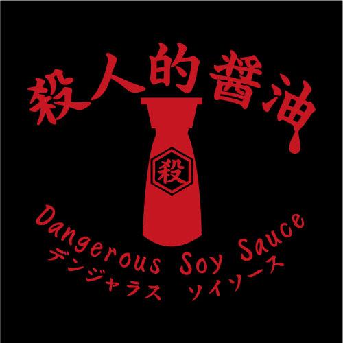 use-t-007-shouyu-bk