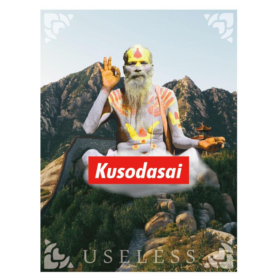 use-t-085-kusodasai-oshisho