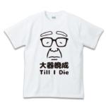use-t-094-taikibansei