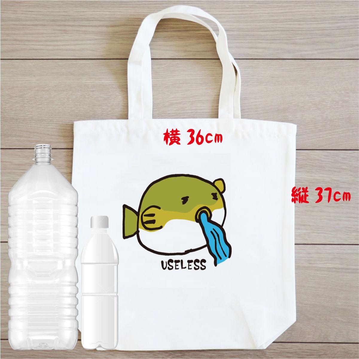 use-tote-fugu